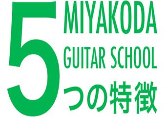 世田谷区三軒茶屋Miyakoda guitar schoolの5つの特徴