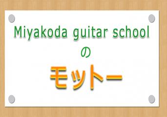 世田谷区三軒茶屋Miyakoda guitar schoolのモットー